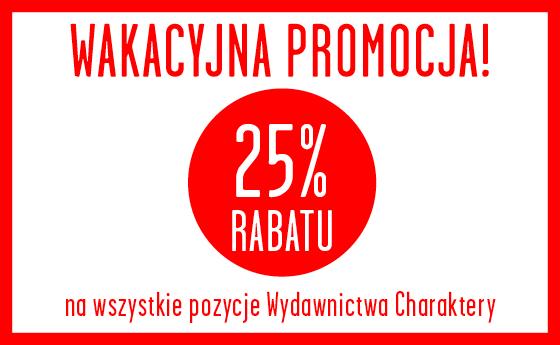 wakacyjna_promocja_lipiec_1
