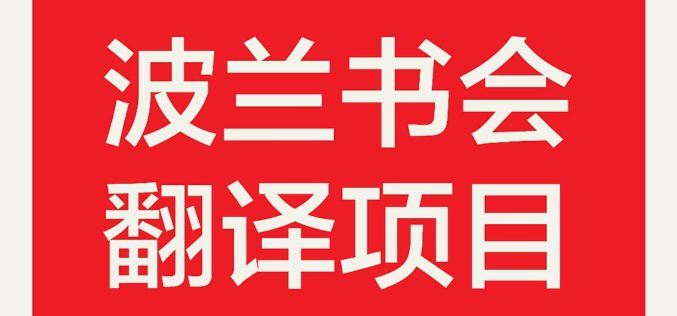 Dzisiaj rozpoczynają się Beijing International Book Fair w Pekinie