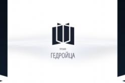 Ilja Sin laureatem nagrody literackiej im. Jerzego Giedroycia