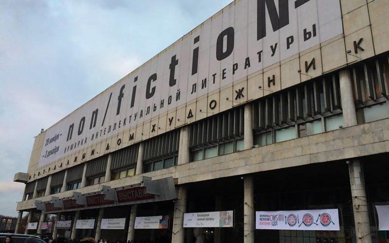 Zakończyła się 19 edycja Międzynarodowych Targów Książki Non/Fiction w Moskwie