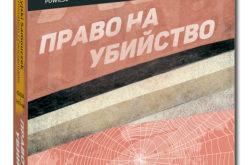 Nowość od wydawnictwa Edgard: Rosyjski samouczek z kryminałem!