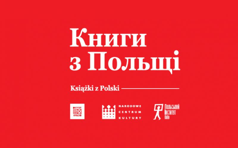Jutro rozpoczynają się Międzynarodowe Targi Książki we Lwowie