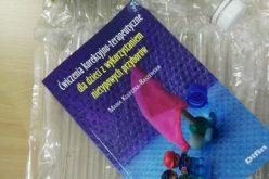 Ćwiczenia korekcyjno-terapeutyczne dla dzieci