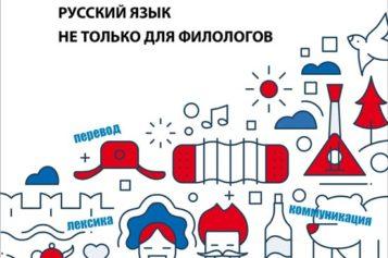 Xoczu – Smogu! ХОЧУ – СМОГУ! Русский язык не только филолов