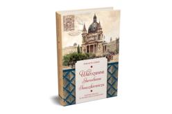 Warszawa Jarosława Iwaszkiewicza – premiera książki Tomasza M. Lerskiego