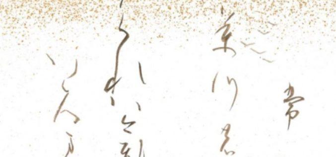 Poetyka i pragmatyka pieśni waka w dworskiej komunikacji literackiej  okresu Heian