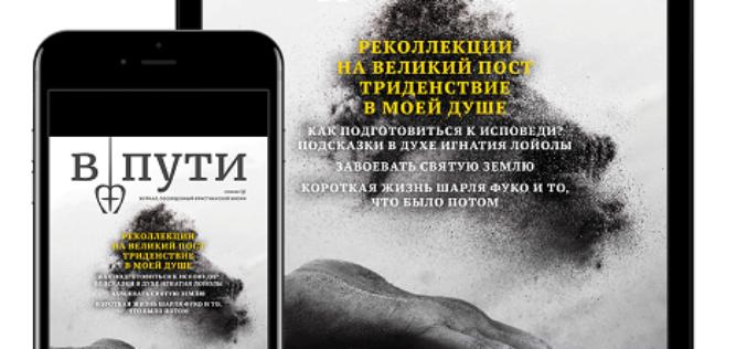 "Marcowy magazyn ""В пути"" na Wielki Post"