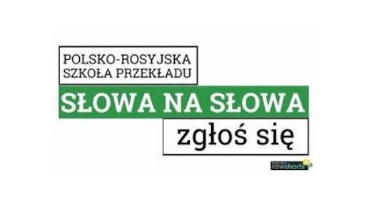 Rusza nabór do IV edycji Polsko-Rosyjskiej Szkoły Przekładu