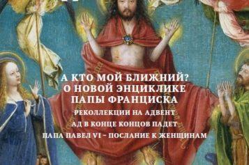 """Nowy numer rosyjskojęzycznego """"В пути"""" – o Adwencie i kobiecości"""