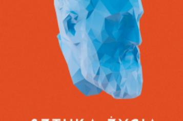 """""""Sztuka życia według stoików""""_Nowe wydanie bestsellerowej książki Piotra Stankiewicza"""
